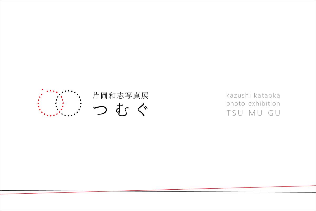 2017年12月 – 片岡和志写真展「つむぐ」@滋賀